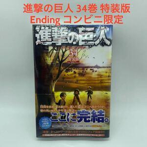 進撃の巨人 34巻 特装版 Ending 新品未開封 コンビニ限定
