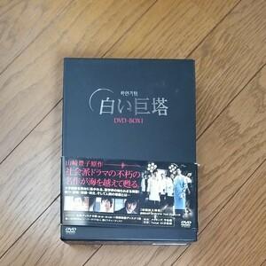 白い巨塔 DVD-BOX1〈6枚組〉