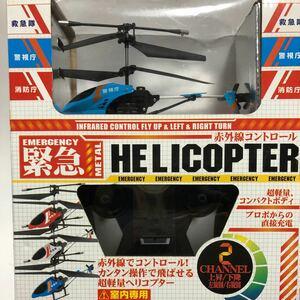RC緊急メタルヘリコプター