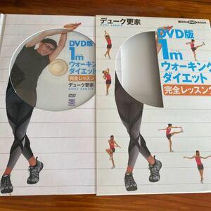 ダイエット  DVD ウォーキング 本