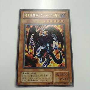 せ3 23 遊戯王 コナミ カード キラ ウルトラレア WJ-09 暗黒魔族ギルファー・デーモン