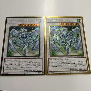 せ3 33 遊戯王 コナミ カード まとめ キラ スターダスト・ドラゴン GS04-JP009