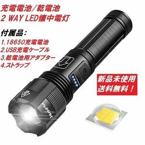 新品未使用 『XHP50』 充電式/乾電池式2way LED懐中電灯 ハンディライト コンパクト フラッシュライト