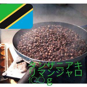 【価値ある炭焙煎】 手煎り蒸らしコーヒー100g キリマンジャロ タンザニア