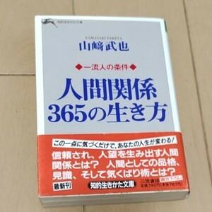 人間関係365の生き方 山崎武也