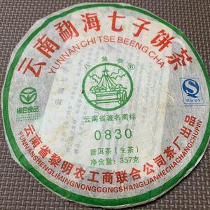 八角亭 生茶 2008年 プーアル茶 中国茶