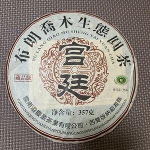 布朗山 宮廷 塾茶 2019年 プーアル茶 中国茶