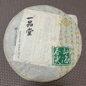 一品堂 生茶 2017 プーアル茶 中国茶