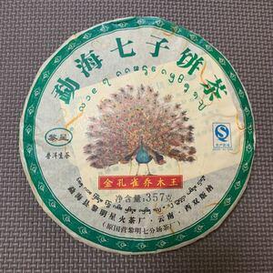 黎明 金孔雀 2014年 生茶 プーアル茶 中国茶
