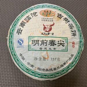 明前春尖 2014年 生茶 プーアル茶 中国茶