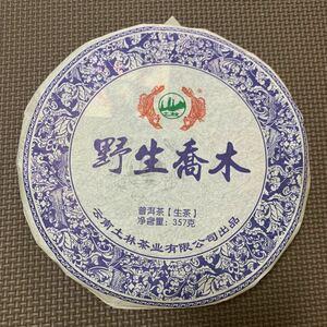 土林 生茶 2014年