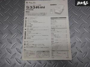 YUPITERU ユピテル Super Cat スーパーキャット S33Rmi GPSアンテナ一体型 レーダー探知機 取扱説明書 取説 即納