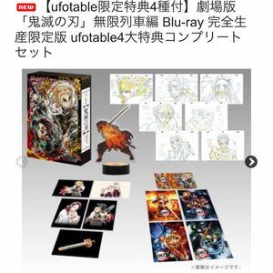 劇場版「鬼滅の刃」無限列車編 Blu-ray 完全生産限定版 ufotable4大特典コンプリートセット