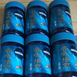 ネスカフェ 香味焙煎 柔香 6個セット ①