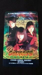 佐伯日菜子 村田和美  柏原収史 テレホンカード 50度数 未使用 映画「ねらわれた学園」