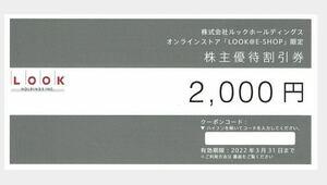 *ルックホールディングス 株主優待2000円*1~4あり