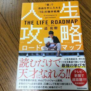 人生攻略ロードマップ 「個」 で自由を手に入れる 「10」 の独学戦略/迫佑樹