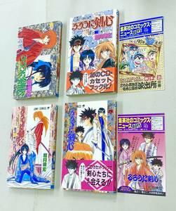 即決!チラシ付!すべて初版!和月伸宏「るろうに剣心:ジャンプコミックス」全28巻セット