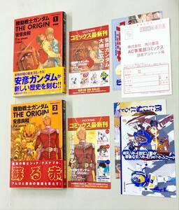 即決!チラシ付!すべて初版帯付!安彦良和「機動戦士ガンダムTHE ORIGIN」全24巻セット