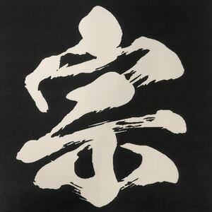 ステッカー 漢字 宗 ホワイト 幅13cm