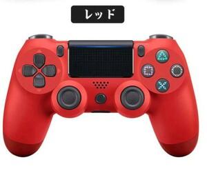 PS4 コントローラー レッド 最新モデル ワイヤレス プレステ4 互換