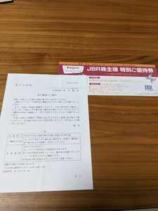 JBR ジャパンベストレスキューシステム 株主優待