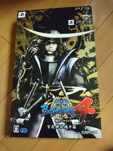 戦国BASARA4 PS3 限定版