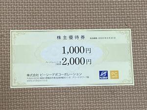 株主優待券 ピーシーデポコーポレーション 1000円分 PC DEPOT PCデポ