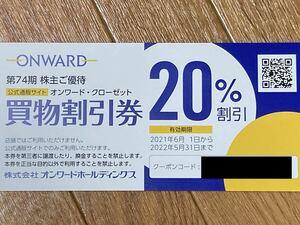 株主優待券 オンワード・クローゼット 20%割引券 オンワードホールディングス ONWARD 買物割引券