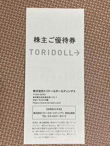 株主優待券 トリドール 4000円分 100円×40枚 丸亀製麺