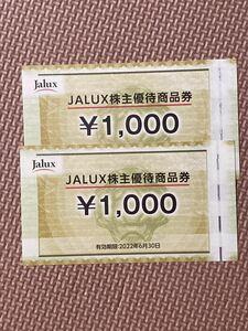 株主優待券 JALUX 2000円分 ジャルックス