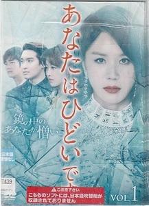 ■あなたはひどいです 全39枚/韓国ドラマ/レンタル版中古DVD