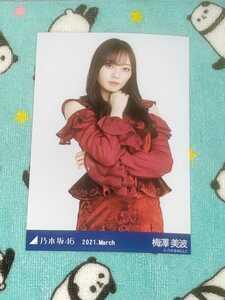 乃木坂46 梅澤美波 生写真 2021 March スペシャル衣装30