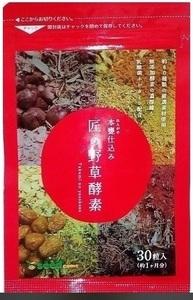3袋マデ 匠の野草酵素 約1ヵ月分 酵素 練酵素 生酵素 ダイエットサプリメント 健康食品 シードコムス 美容サプリメント うこん