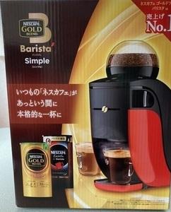 新品 未使用 ネスカフェゴールドブレンド バリスタシンプル レッド SPM9636-R コーヒーマシーン ネスレ バリスタ コーヒー機械 家電