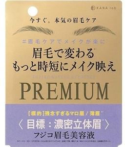Fujiko(フジコ) フジコ 眉毛美容液PREMIUM 6g クリア まゆ毛 美容液 スキンケア コスメ 眉毛ケア 眉のケア 美容