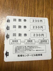 ☆☆☆船場センタービル駐車回数券!☆☆☆