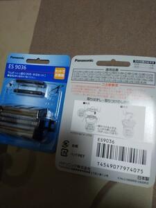 Panasonic パナソニックシェーバー替刃ES-9036×二つ送料込み値下げ不可商品