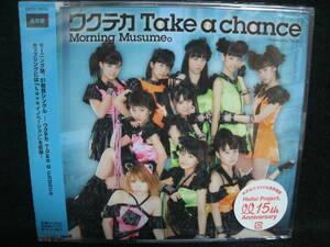 ★同梱発送不可★中古CD / 未開封 / モーニング娘。 / ワクテカ takea chance / Morning Musume。
