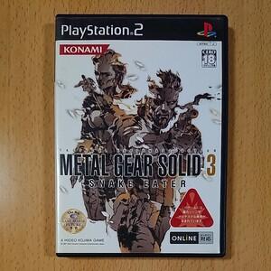 【PS2】メタルギアソリッド3 スネークイーター
