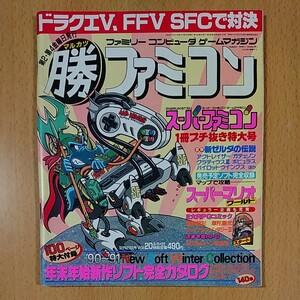 【ゲーム雑誌】 マル勝ファミコン vol.20 1990年12月21日発刊 ファミリーコンピュータゲームマガジン