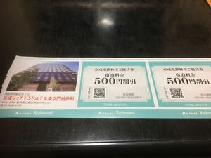 京成リッチモンドホテル門前仲町 宿泊割引券2枚