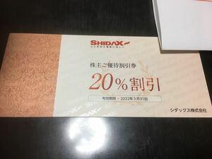 シダックス 中伊豆ホテル・ワイナリー20%割引券