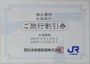 日本旅行 割引券