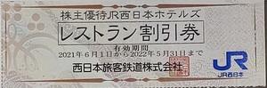 【6枚まで】JR西日本ホテルズ レストラン割引券