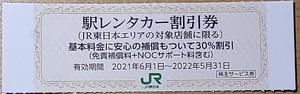 【3枚まで】JR東日本エリア 駅レンタカー割引券