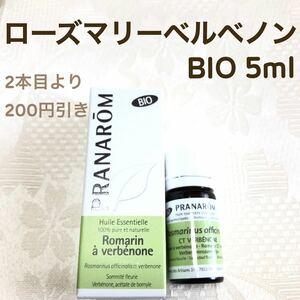 【ローズマリーベルベノン BIO】5ml プラナロム 精油