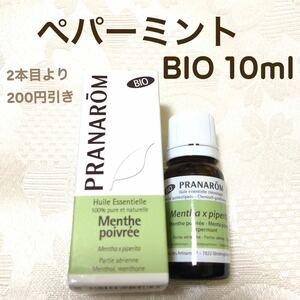 【ペパーミント BIO 】10ml 他 プラナロム 精油