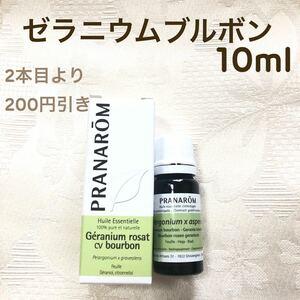 【ゼラニウムブルボン】10ml プラナロム 精油