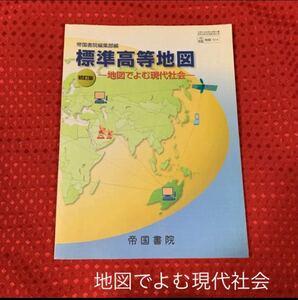 標準高等地図 (現代社会) 教科書